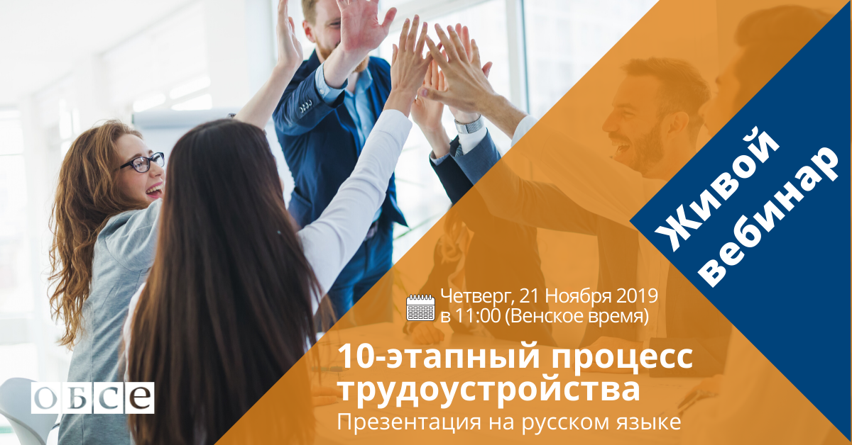 Webinar in the Russian Language! Register to save your spot or to watch the recording today!