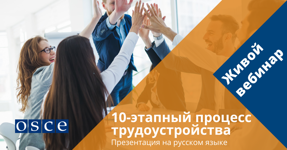 Recruitment at the OSCE in 10 Steps - A Presentation in RUSSIAN